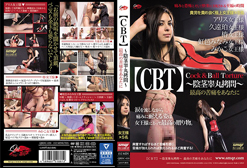 【CBT】〜陰茎睾丸拷問〜最高の苦痛をあなたに