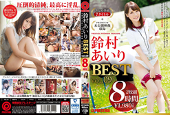 DISC1 鈴村あいり 8時間 BEST PRESTIGE PREMIUM TREASURE vol.09