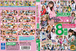 DISC1 イマドキ☆ぐうかわギャル女子○生 Complete Memorial BEST DVD2枚組 …